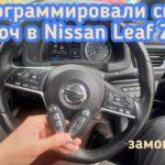 Nissan Leaf ZE1 дополнительный смарт ключ