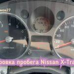 Nissan X-Trail скрутить пробег на необходимый