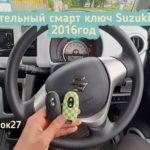 Suzuki Hustler дополнительный смарт ключ с систему иммобилайзера автомобиля