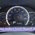 Suzuki WagonR необходимо скрутить пробег