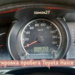 Toyota Haice откорректировать пробег