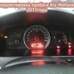 Kia Mohave скрутка данных о пробеге