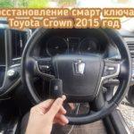 Владелец автомобиля Toyota Crown / Тойота Краун 2015 года выпуска хорошо погулял и потерял единственный чип ключ