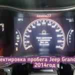 Jeep Grand Cherokee откорректировать показания одометра
