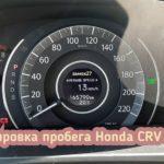 Honda CRV откорректировали показания о пробеге на приборной панели