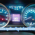 Toyota Land Cruiser корректировка пробега