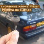 Девушка потеряла единственный ключ от своего Nissan Primera