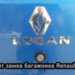 После попытки взлома замка багажника на Renault Logan перестал открываться багажник