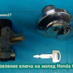 Honda Crea потерял единственный ключ