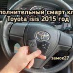 Toyota Isis дополнительный чип ключ в систему автомобиля и изготовил металлический ключ вставку