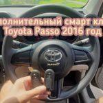 Toyota Passo изготовление дополнительного смарт ключа
