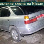 Nissan R'nessa потерял единственный ключ от авто - 20 минут и ключик готов