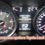Toyota Land Cruiser 200 изменения показаний о пробеге в приборной панели