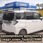 Toyota Tank запрограммировали дополнительный смарт ключ