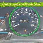 Honda Vezel изменить показания одометра