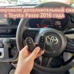 Toyota Passo запрограммировали дополнительный смарт ключ в систему иммобилайзера