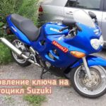 Владелец мотоцикла Suzuki изготовили ключ
