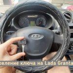 Lada Granta восстановлении ключа от замка зажигания