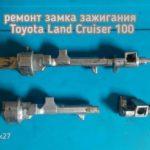 Toyota Land Cruiser 100 сломался замок зажигания, а именно сломался шток