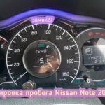 Nissan Note скрутить пробег