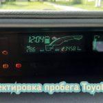 Toyota Aqua скрутить пробег
