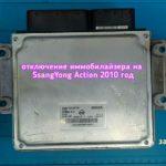 SsangYong Action машина перестала заводиться и на приборной панели при включении зажигания моргает лампа