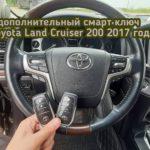 Toyota Land Cruiser дополнительный смарт ключ