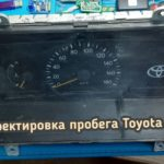 Toyota Haice откорректировать данные о пробеге