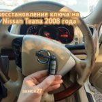 Nissan Teana потерял единственный чип ключ