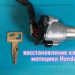 Владелец мотоцикла Honda Vtx потерял единственный ключ от замка зажигания