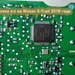 Nissan X-Trail данные о дтп удалены из блока SRS Airbag