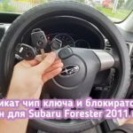 Subaru Forester дубликаты от замка зажигания и блокиратора Catran