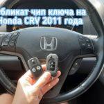 Honda CRV дополнительный выкидной чип ключ