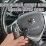 Дополнительный смарт ключ в автомобиль Suzuki Spacia