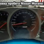 Nissan Murano скрутить пробег