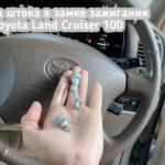 Toyota Land Cruiser 100 сломался шток замка зажигания