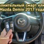 Mazda Demio запрограммировали дополнительный смарт ключ и изготовил металлический ключ вставку