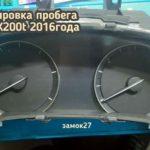 Lexus RX200T корректировка пробега