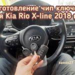 Kia Rio X-line запрограммировали выкидной ключ с чипом в автомобиль и чип ключ без кнопок