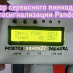 Pandora произвели подбор пинкода