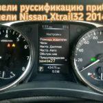 Nissan X-Trail откорректировать данные о пробеге и сменить эроглифы на русский язык