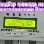 Pandora установил пинкод при помощи специализированного оборудования
