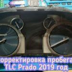 Toyota Land Cruiser Prado скрутить пробег