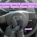 Toyota Passo дополнительный чип ключ