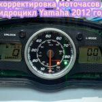 Yamaha Fx cruiser wave runner откорректировать данные о моточасах