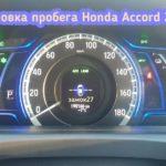 Honda Accord откорректировали данные о пробеге в приборной панели