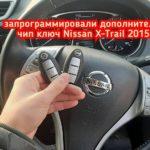 Nissan X-Trail дополнительный чип ключ в систему иммобилайзера автомобиля