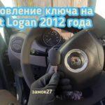 Автолюбитель потерял единственный чип ключ от Renault Logan