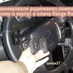 Land Rover Range Rover на выкидном ключе и проблемы с этим ключём