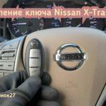 У автолюбителя украли ключи от Nissan X-Trail 32 кузов 2015 года выпуска. Руль левый, комплектация с автоматическим открыванием двери багажника.